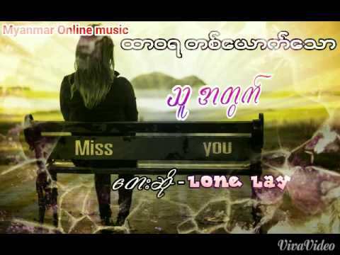 Myanmar new Love Song 2015 ,2016: ထာဝရ တစ္ေယာက္ေသာသူအတြက္ ေတးဆို-Lone Lay