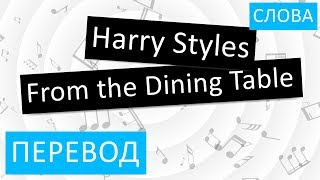 Harry Styles From The Dining Table Перевод песни На русском Слова Текст