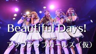 Beautiful Days! (6thシングル収録曲) 作詞・作曲・編曲:RAM RIDER ...