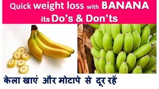 ???? ???? ?? ?????? ?? ??? ???? | Quick weight loss with BANANA & its Do's & Don'ts
