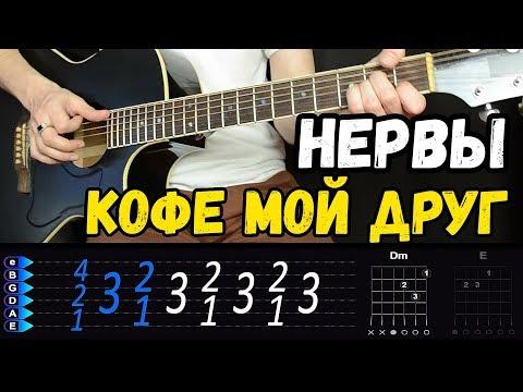 Нервы - Кофе мой друг на гитаре. Разбор от Гитар Ван