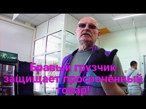 Бравый грузчик на защите просроченного товара ( Мария ра Ленинск кузнецк ).