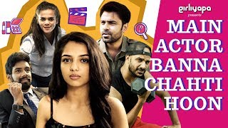Main Actor Banna Chahti Hoon | Girliyapa's ChickiLeaks