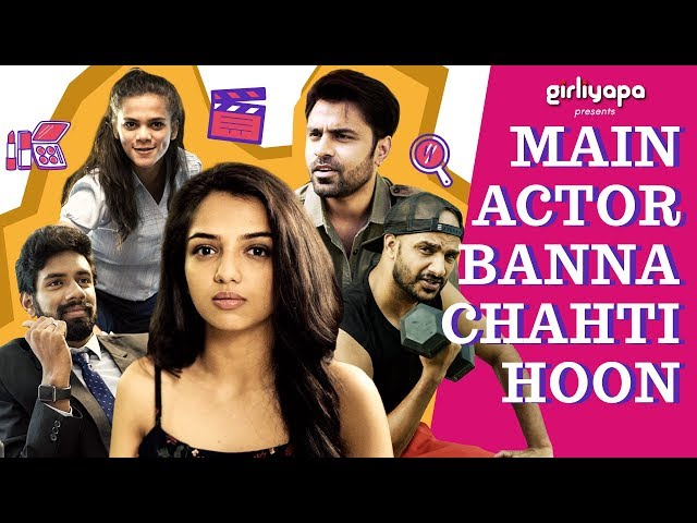 Main Actor Banna Chahti Hoon | Girliyapa