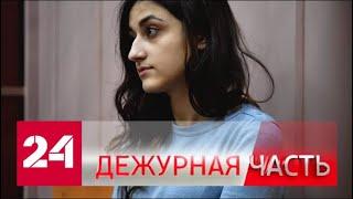 Вести. Дежурная часть от 21 августа 2019 года (17:30) - Россия 24