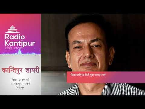 Kantipur Diary 6:30am - 15 February 2018