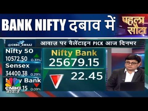 150 पॉइंट की तेज़ी से खुला Sensex, Bank Nifty दबाव में | Market Opening | CNBC Awaaz