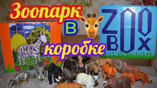 ZOOBox Зоопарк из коробки. Дикие животные. Видео для детей.