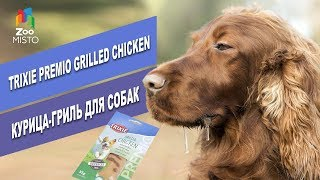 Trixie premio grilled chicken лакомство для собак курица-гриль | Обзор курицы-гриль для собак