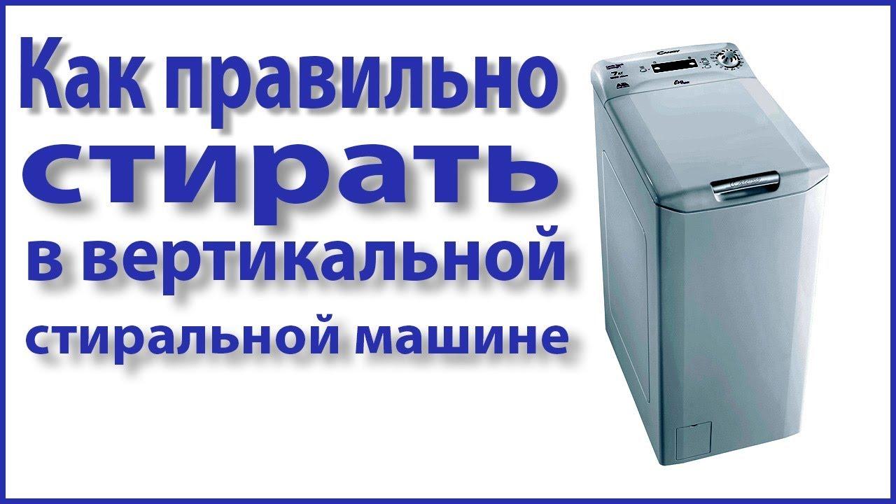 Как стирать в вертикальной стиральной машине
