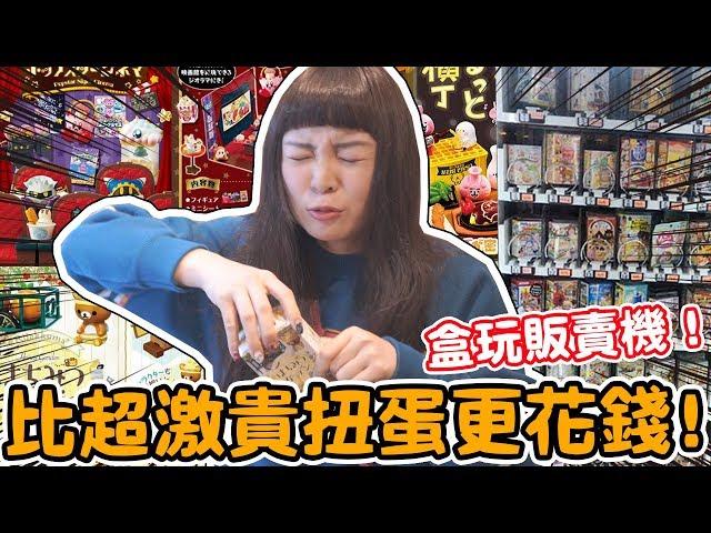 【盒玩販賣機】竟然花的比超激貴扭蛋還要多!第一次玩就把錢包淘空!可可酒精