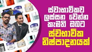 ස්වාභාවිකව ලස්සන වෙන්න කැමති ඔබට ස්වභාවික නිෂ්පාදනයක්   Piyum Vila   21 - 06 - 2021   SiyathaTV Thumbnail