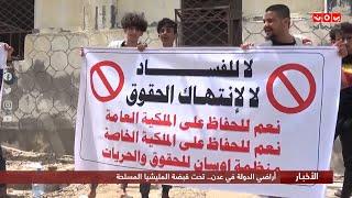 أراضي الدولة في عدن .. تحت قبضة المليشيا المسلحة