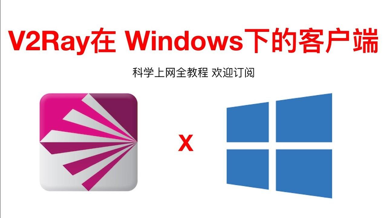 V2Ray在windows下如何安装配置使用科学上网教程/v2ray在windows下如何 ...