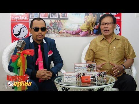 รายการ  มนต์รักลูกทุ่ง กรุงไทย  Variety Thai Country Song Thailand Ep1 Break 2