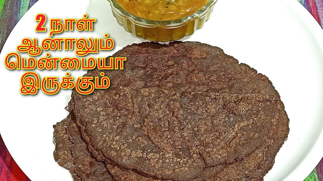#இப்படி ஒரு ருசியான சப்பாத்தி நீங்க சாப்பிட்டிருக்க மாட்டீங்க#Ragi chapathi in tamil#Ragi recipe#