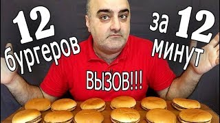 12 БУРГЕРОВ за 12 МИНУТ! ВЫЗОВ!!! Жру.ру#130 Mukbang, Slurp.