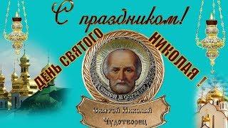 С днём Святого Николая 19 декабря видео поздравление в день Святого Николая чудотворца