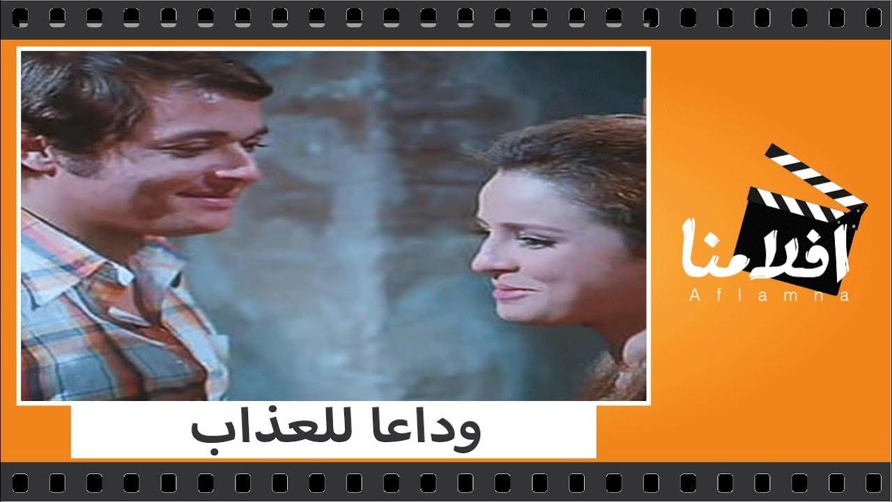الفيلم العربي وداعا للعذاب بطولة محمود عبد العزيز ونجلاء فتحي وحسين فهمي