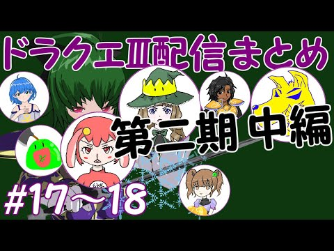 【DQ3#17~18】第二期まとめ中編【魔法戦士えいみい伝説】