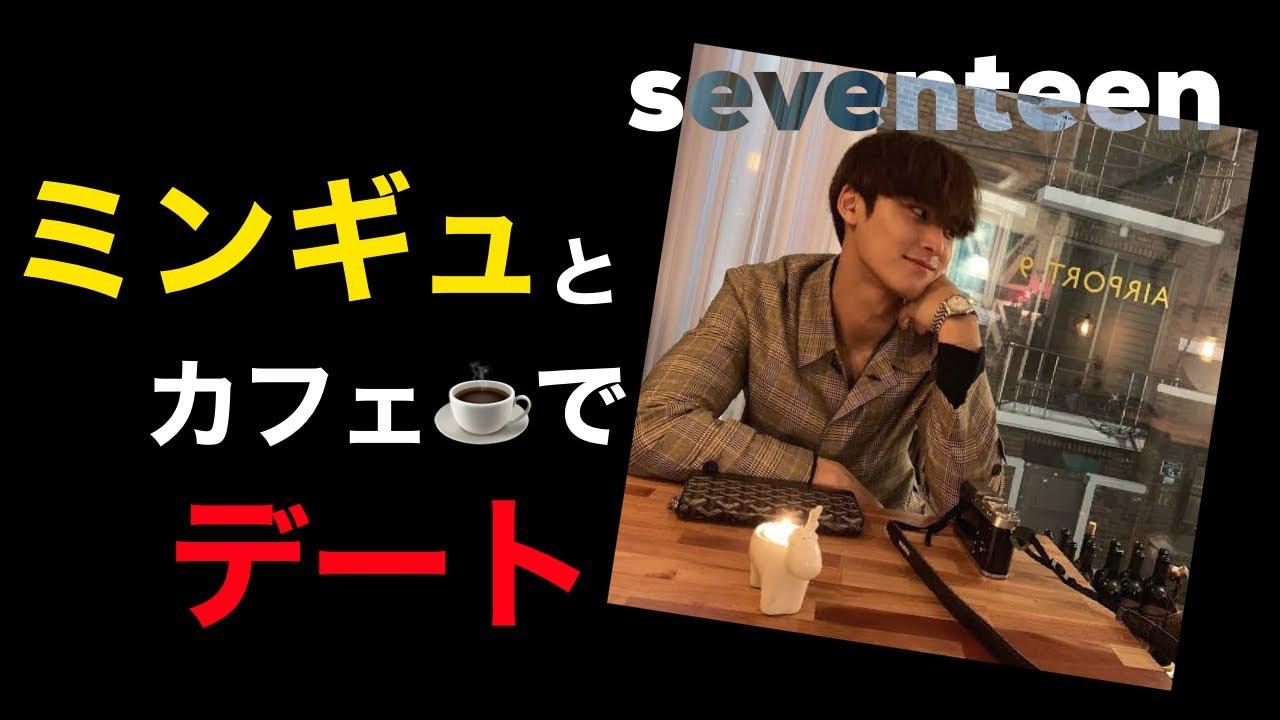SEVENTEENミンギュと2人っきりでソウルでデート❤️(恋愛・カフェで使う韓国語☕️)