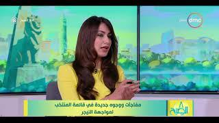 8 الصبح - قائمة منتخب مصر لمباراة النيجر وتعليق ك. جمال السيد على الإختيارات الجديدة