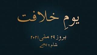 Jalsa Youmé Khilafat Stream Ourdou 29 mai 2021 à 18h00 - پروگرام جلسہ یوم خلافت