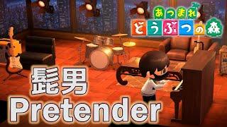 【あつ森】Pretenderを家具で弾いてみた …が全く気付かないうちに生演奏…