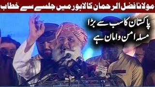 Pakistan Ka Aaman Mujhay Pata Ha Kis Na Barbad Kiya? - Maulana Fazal ur Rehman Speech