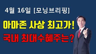 [주식]아마존 사상최고가! 국내 최대수혜주는?