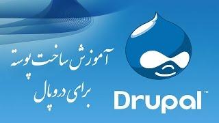 Drupal آموزش ساخت پوسته برای دروپال