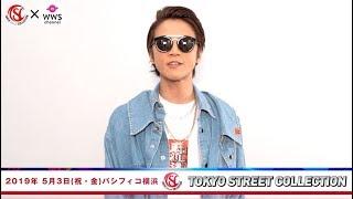 2019年5月3日(祝金)に東京ストリートコレクション(通称:TSC)は、史上最...