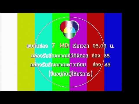 ก่อนออกอากาศ - ช่อง 7 HD ฟรีทีวี เสาอากาศ ทีวีดิจิตอล