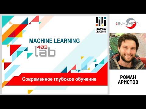 Machine Learning: современное глубокое обучение — Роман Аристов