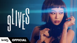 [선공개] HYOLYN(효린) '9LIVES' Official MV