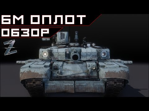 Armored Warfare. БМ