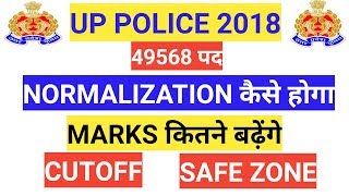 Up police normalisation || safe zone || cutoff || result|| answer key.