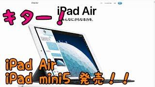 突然キター! 新型iPad AirとiPad mini !!とりあえずポチりました! thumbnail