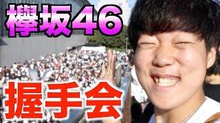 今回は、「 欅坂46の全国握手会 」に行ってきました! 初めてでしたがとても楽しかったです! ぜひ、皆さんも行ってみてください! 4:09 の部分...