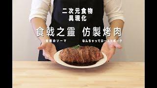 【RICO】二次元食物具現化 EP-6 食戟之靈 仿製烤肉 食戟のソーマ  なんちゃってローストポーク