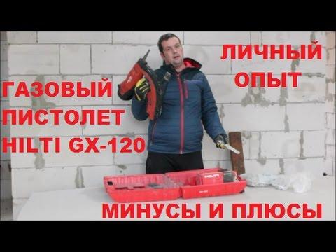ГАЗОВЫЙ МОНТАЖНЫЙ ПИСТОЛЕТ HILTI GX 120. ЛИЧНЫЙ ОПЫТ. Хилти