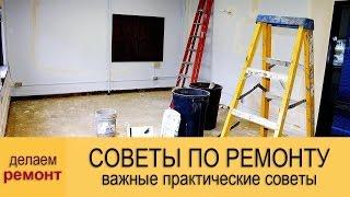видео Пошаговый план ремонта квартиры – основные этапы и расчеты + Видео