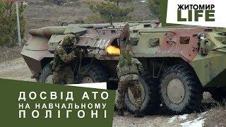 Досвід АТО і бойова армійська система на Житомирському полігоні.