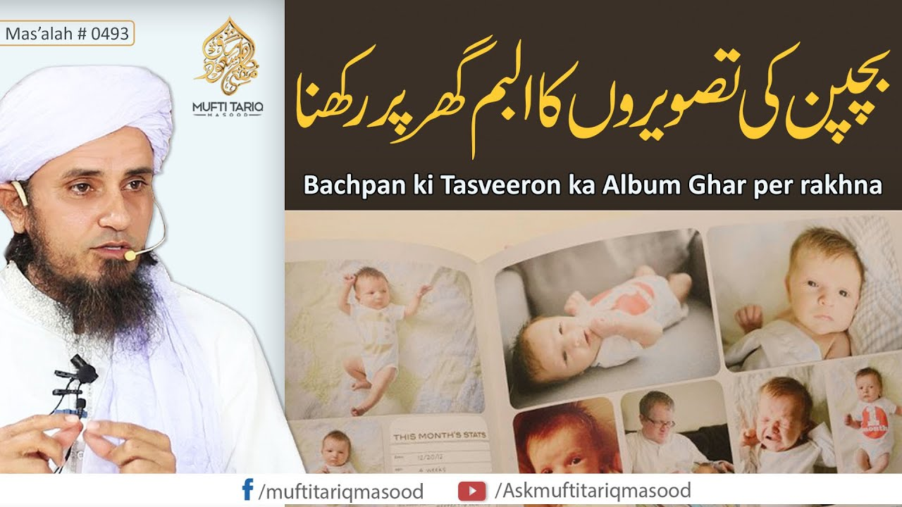 Ghar mein Photos ka Album rakhna | تصویروں کا البم گھر پر رکھنا | Ask Mufti Tariq Masood
