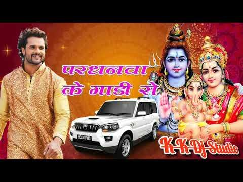 Khesari Lal Yadav & Kajal Raghawani - New Bol Bam Dj Song 2018 - Pardhanwa Ke Gadi Se