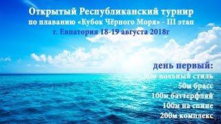 Турнир по плаванию «Кубок Чёрного Моря» - III этап 18 августа 2018, г. Евпатория - запись