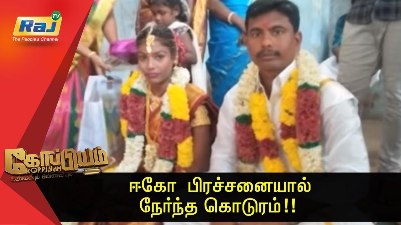 Download ஈகோ  பிரச்சனையால் நேர்ந்த கொடுரம்!!  | Koppiyam |Dt - 15.05.19 | RajTv