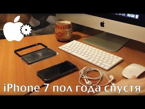 Опыт эксплуатации европейского IPhone 7 из STORE-63