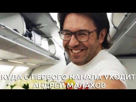 Куда с Первого канала уходит Андрей Малахов