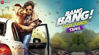 Bang Bang (Tamil) Title Track | Bang Bang | Hrithik Roshan & Katrina Kaif | HD